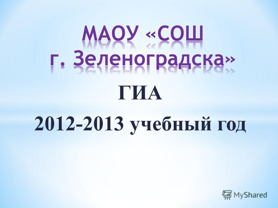 ГИА 2012-2013 учебный год