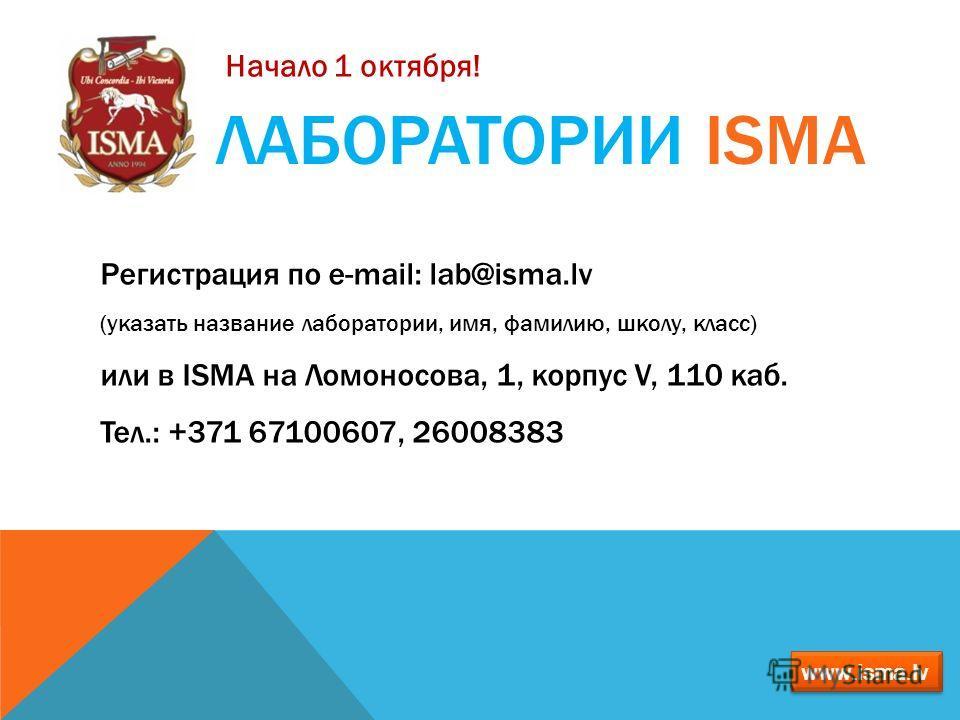 ПОДГОТОВИТЕЛЬНЫЙ ФАКУЛЬТЕТ Окончив подготовительное отделение и став нашими студентами, вы сможете в течение года обучаться в одном из европейских вузов по программе международного обмена. www.isma.lv Регистрация: lab@isma.lv Начало 17 сентября! Зало