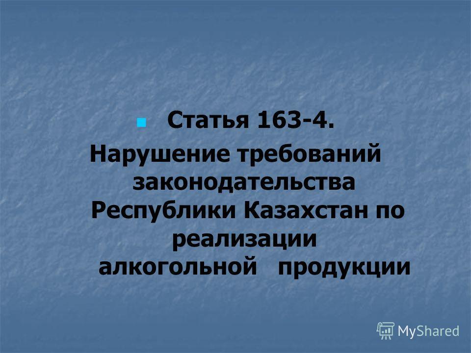 Статья 163-4. Нарушение требований законодательства Республики Казахстан по реализации алкогольной продукции