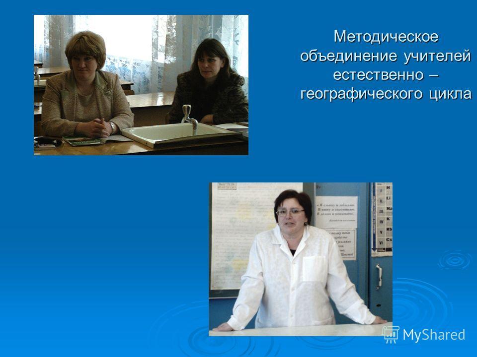 Методическое объединение учителей естественно – географического цикла