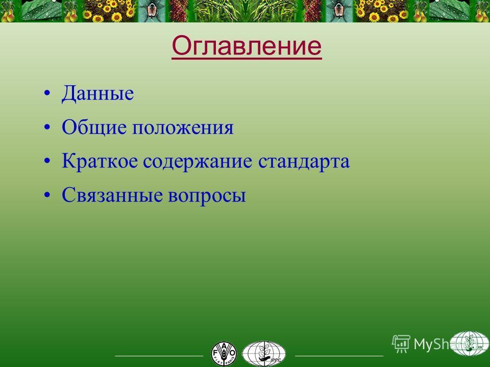 Оглавление Данные Общие положения Краткое содержание стандарта Связанные вопросы