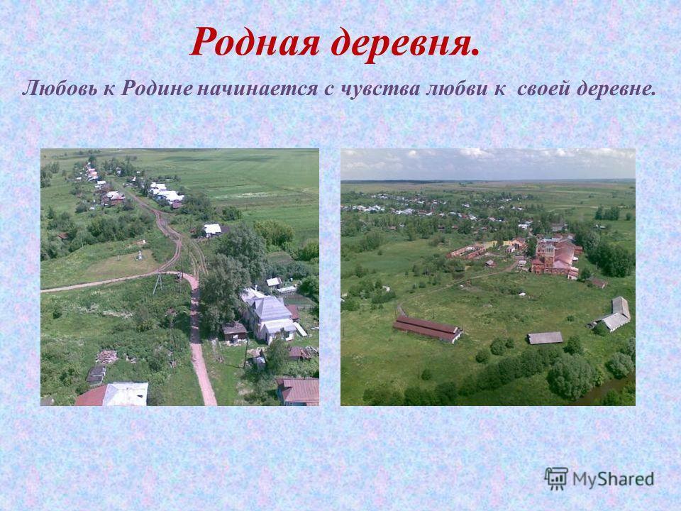 Любовь к Родине начинается с чувства любви к своей деревне. Родная деревня.