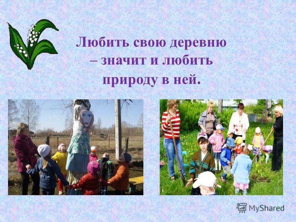 Любить свою деревню – значит и любить природу в ней.
