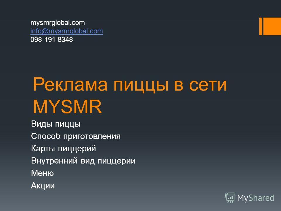 Реклама пиццы в сети MYSMR Виды пиццы Способ приготовления Карты пиццерий Внутренний вид пиццерии Меню Акции mysmrglobal.com info@mysmrglobal.com 098 191 8348