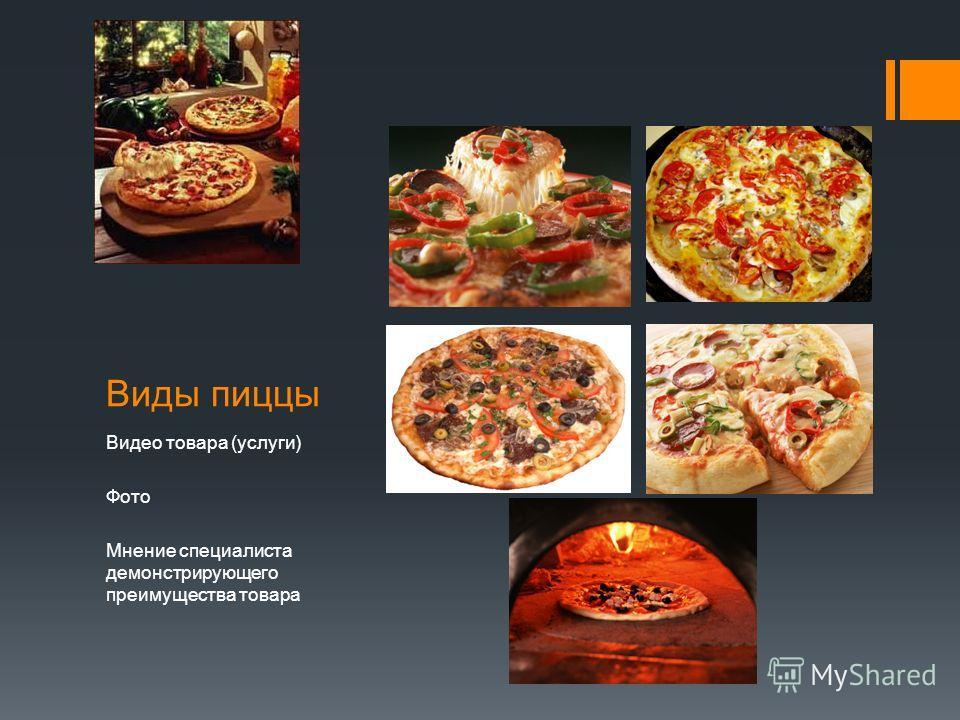 Виды пиццы Видео товара (услуги) Фото Мнение специалиста демонстрирующего преимущества товара