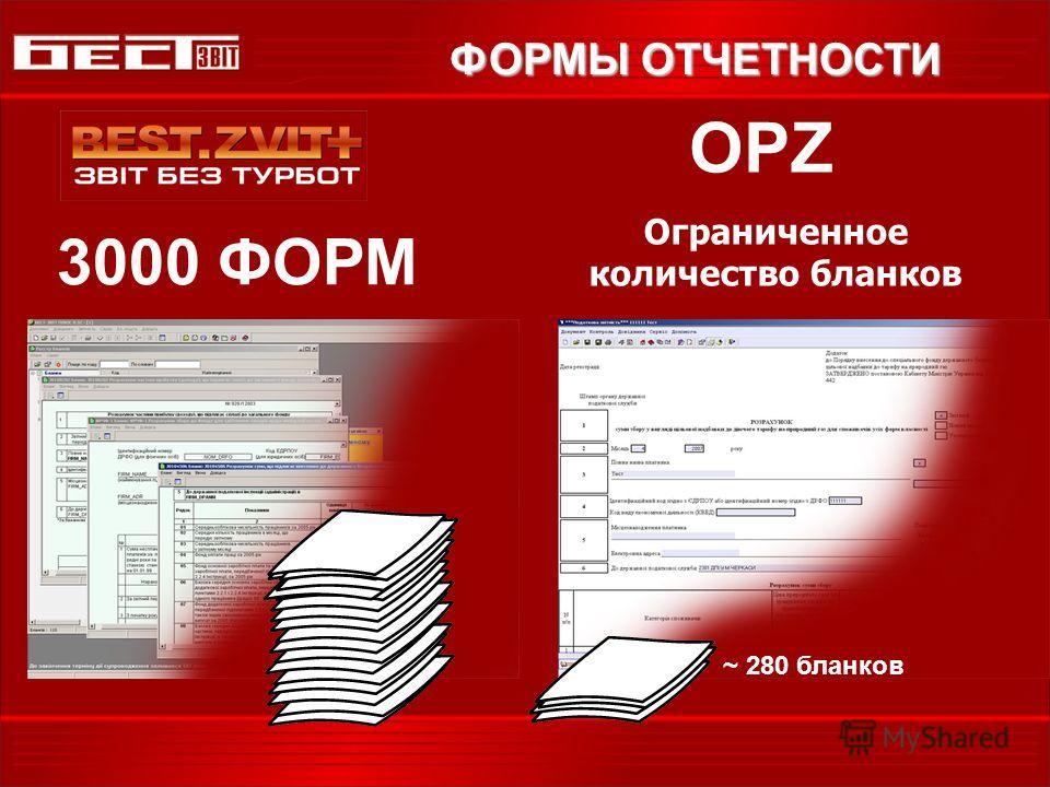 3000 ФОРМ Ограниченное количество бланков OPZ ФОРМЫ ОТЧЕТНОСТИ ~ 280 бланков