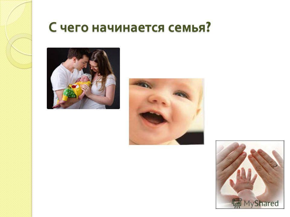 С чего начинается семья ?
