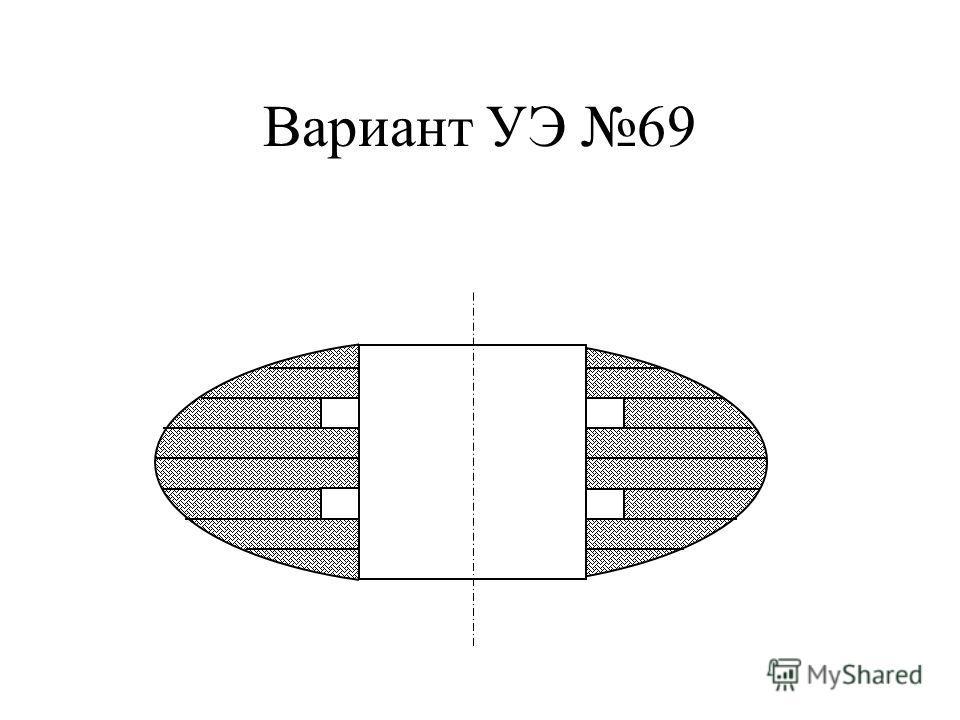 Вариант УЭ 69