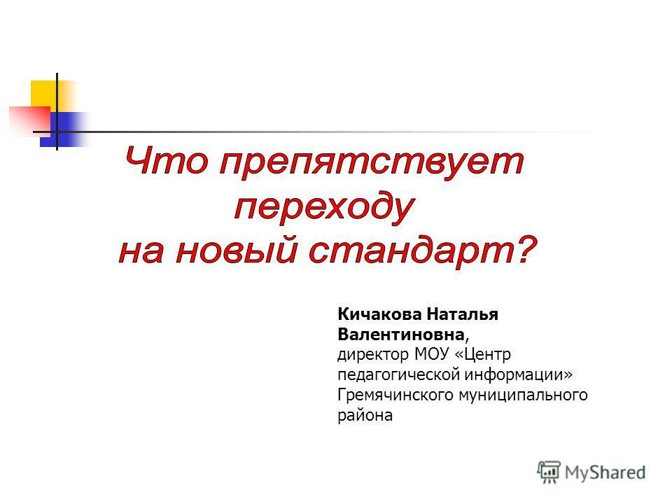 Кичакова Наталья Валентиновна, директор МОУ «Центр педагогической информации» Гремячинского муниципального района