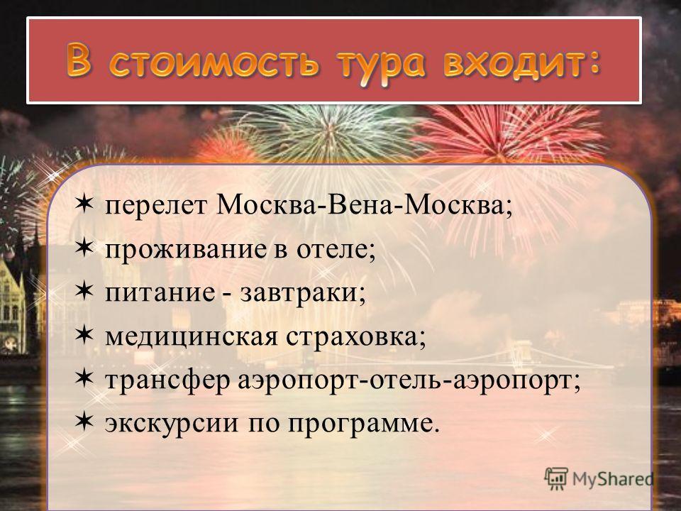 перелет Москва-Вена-Москва; проживание в отеле; питание - завтраки; медицинская страховка; трансфер аэропорт-отель-аэропорт; экскурсии по программе.