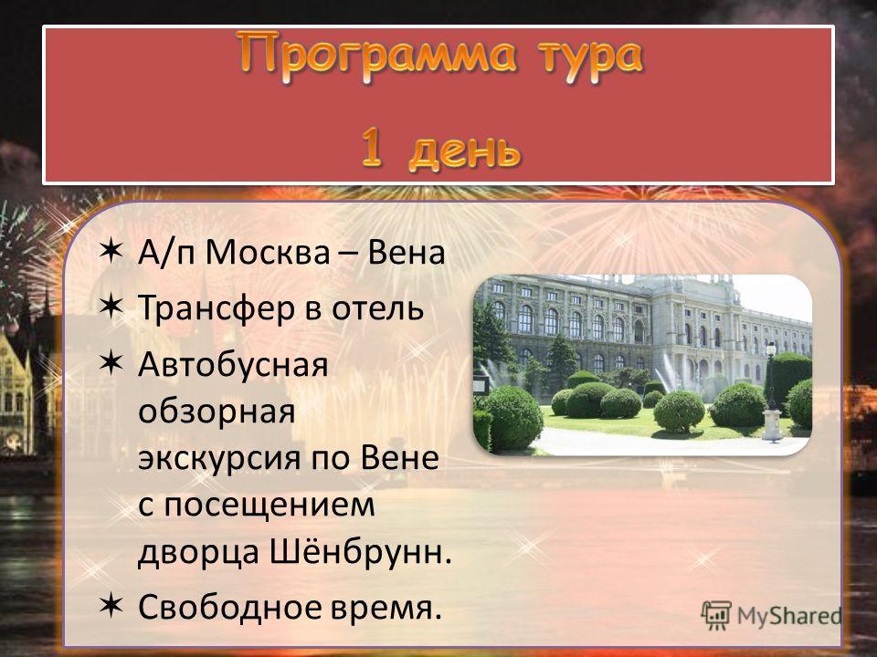 А/п Москва – Вена Трансфер в отель Автобусная обзорная экскурсия по Вене с посещением дворца Шёнбрунн. Свободное время.