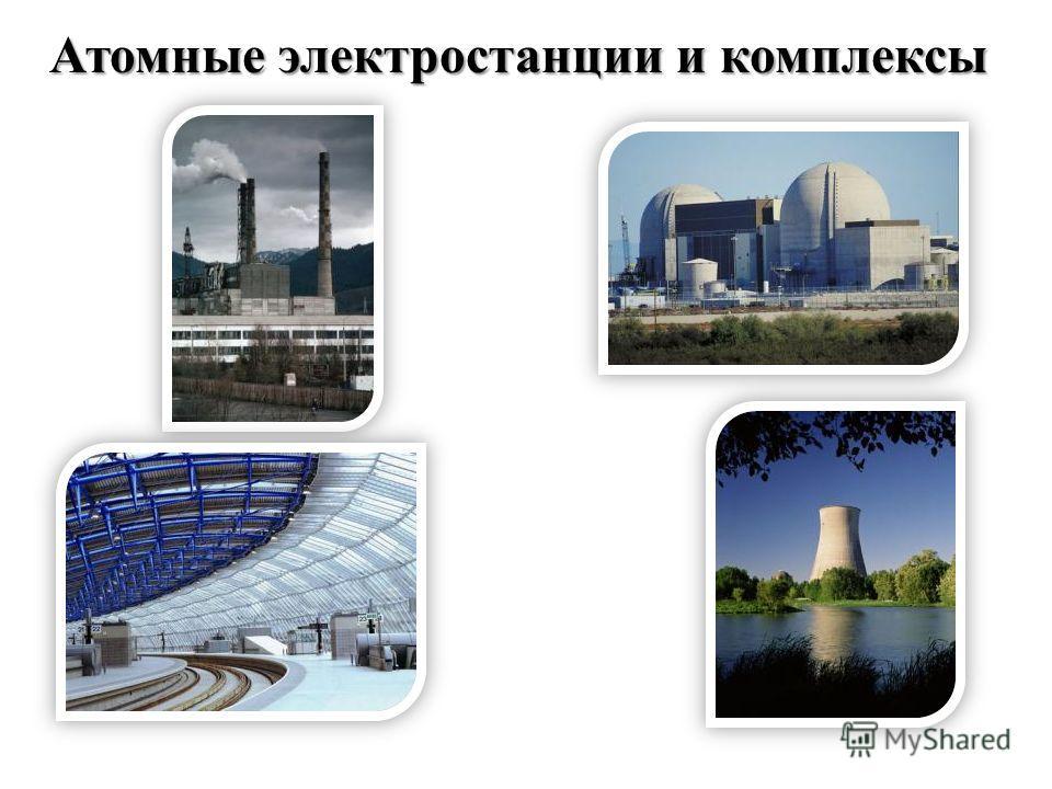 Атомные электростанции и комплексы