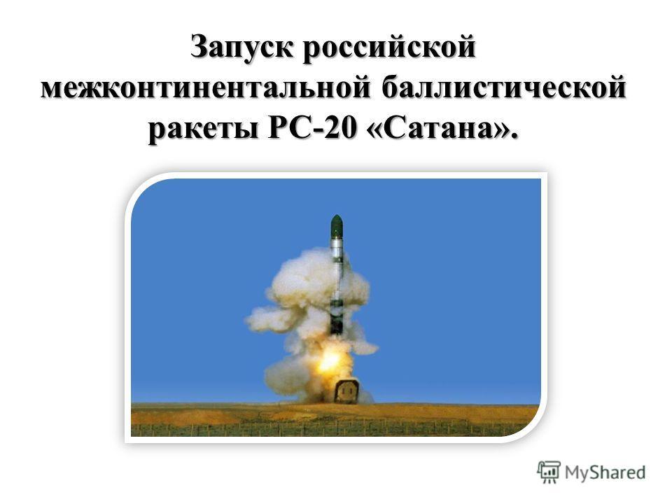 Запуск российской межконтинентальной баллистической ракеты РС-20 «Сатана».