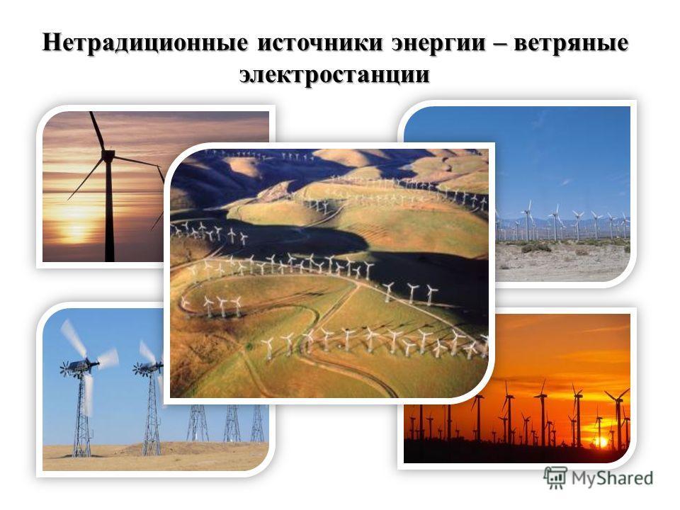 Нетрадиционные источники энергии – ветряные электростанции