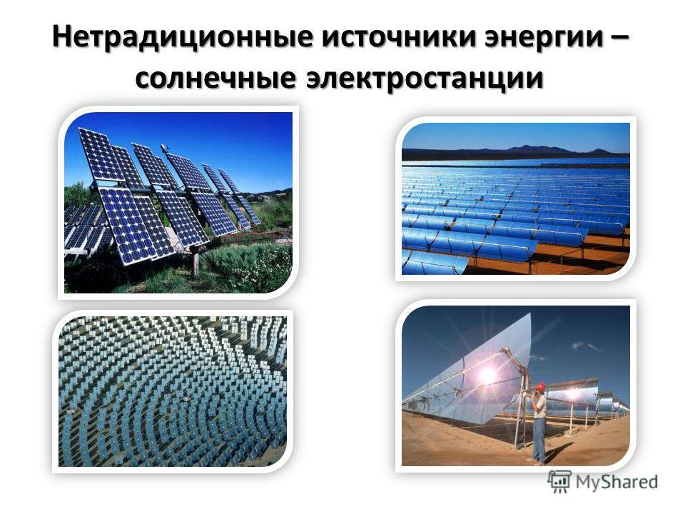 Нетрадиционные источники энергии – солнечные электростанции