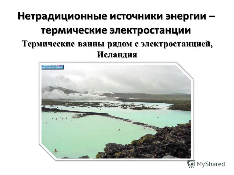 Нетрадиционные источники энергии – термические электростанции Термические ванны рядом с электростанцией, Исландия