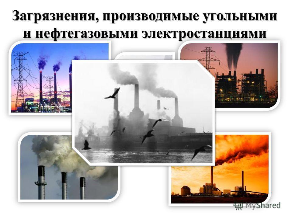 Загрязнения, производимые угольными и нефтегазовыми электростанциями