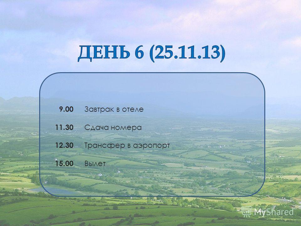 9.00 Завтрак в отеле 11.30 Сдача номера 12.30 Трансфер в аэропорт 15.00 Вылет