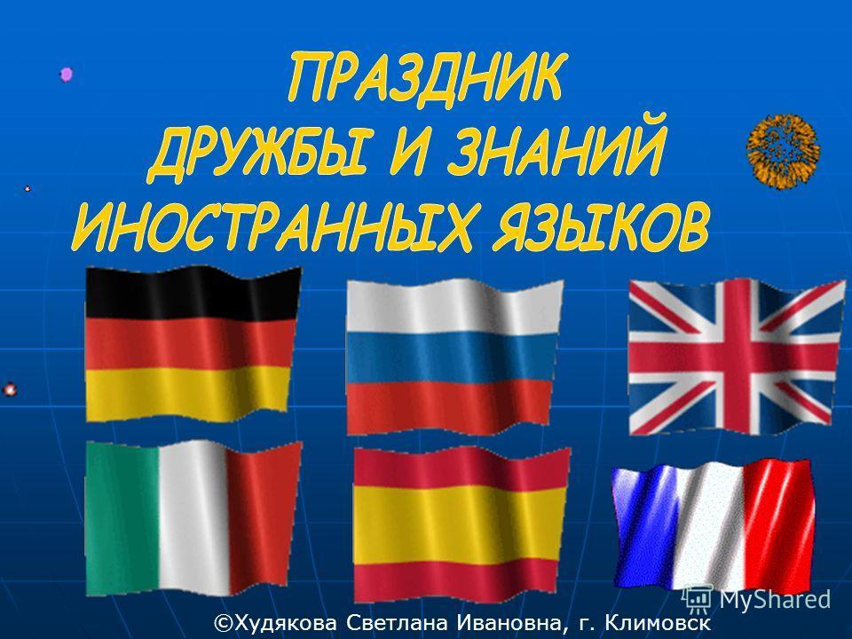 ©Худякова Светлана Ивановна, г. Климовск