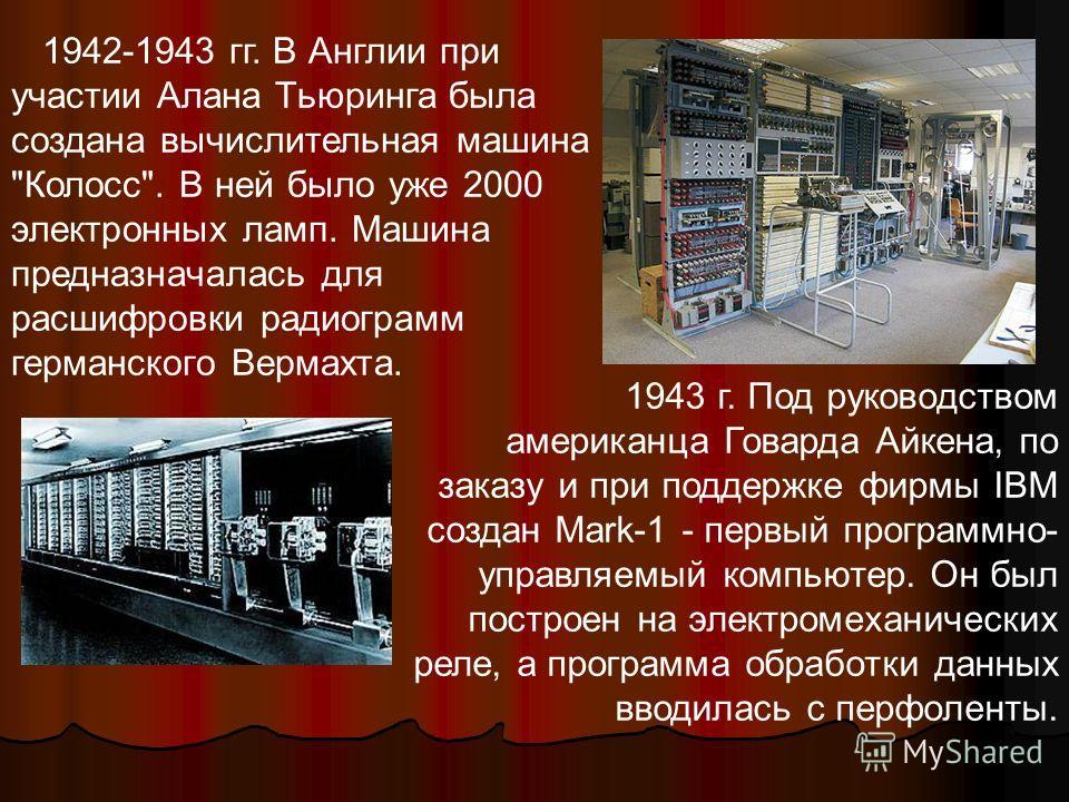 1942-1943 гг. В Англии при участии Алана Тьюринга была создана вычислительная машина