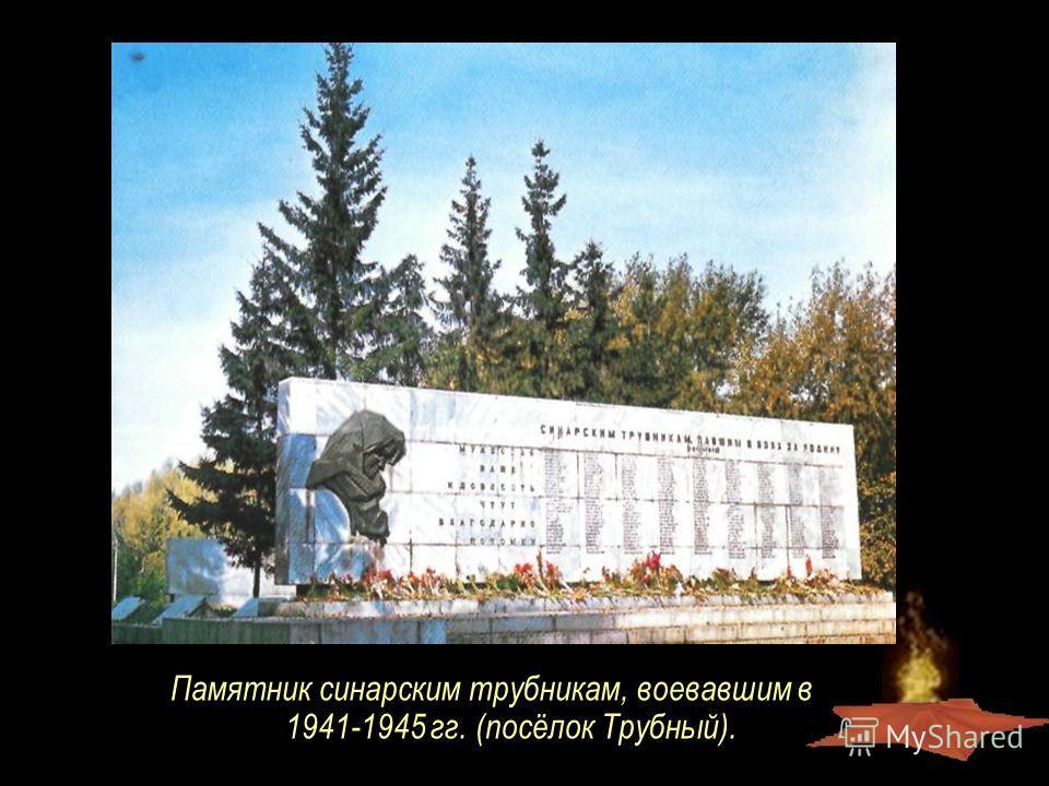 Памятник синарским трубникам, воевавшим в 1941-1945 гг. (посёлок Трубный).