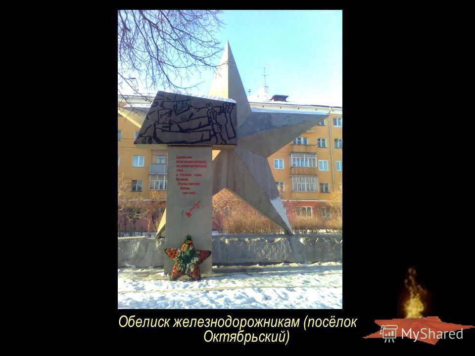 Обелиск железнодорожникам (посёлок Октябрьский)