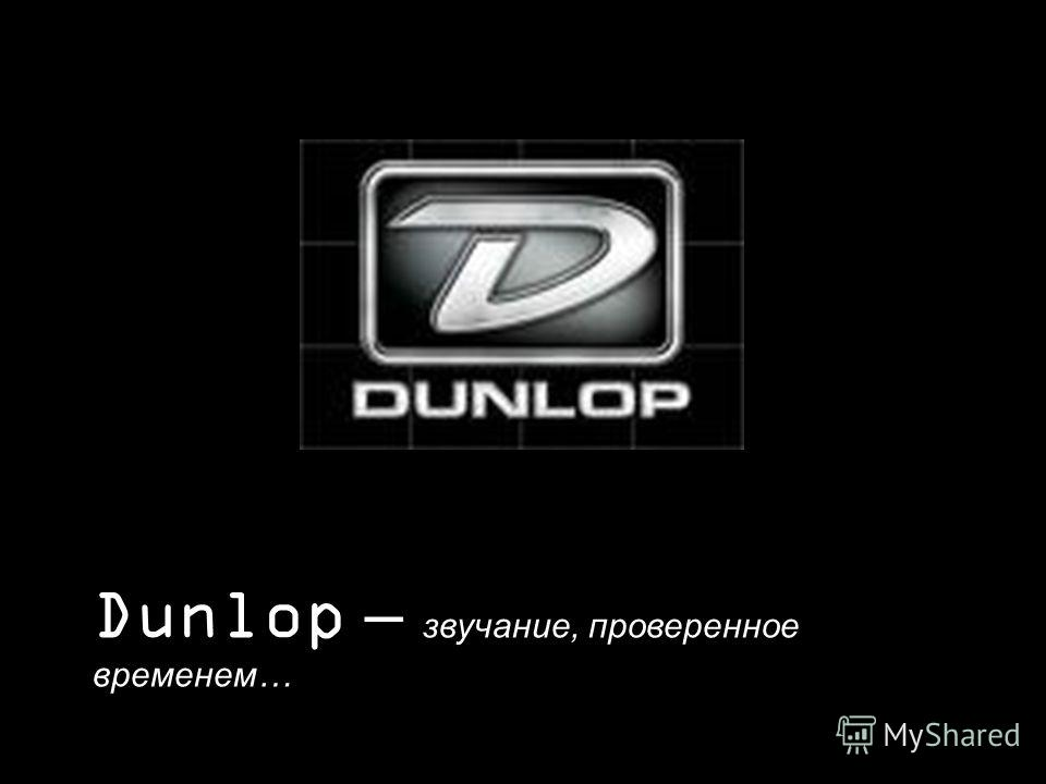 Dunlop – звучание, проверенное временем…