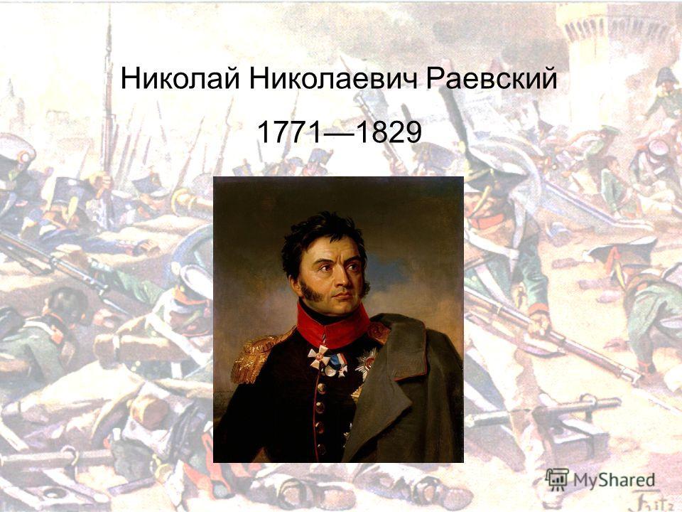 Николай Николаевич Раевский 17711829
