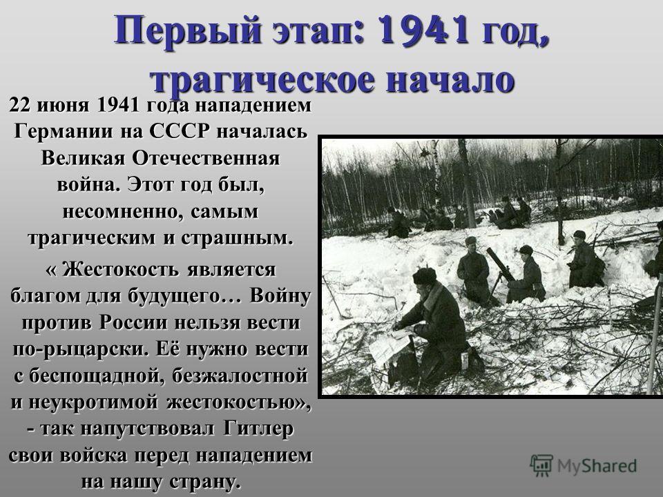 Презентация на тему Хроника Великой Отечественной войны г г  Хроника Великой Отечественной войны 1941 1945 г г 2 22