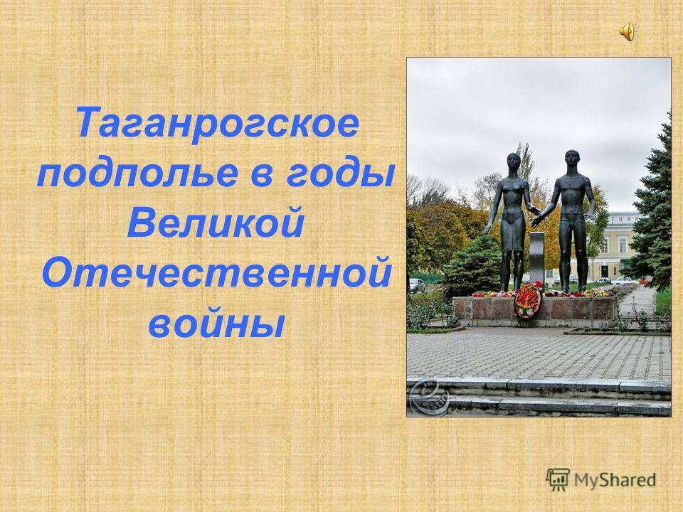 Таганрогское подполье в годы Великой Отечественной войны