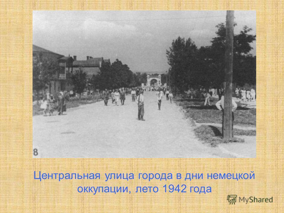 Центральная улица города в дни немецкой оккупации, лето 1942 года