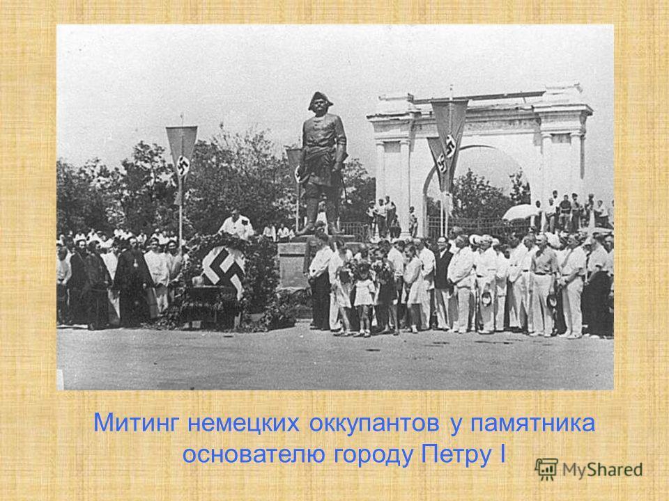 Митинг немецких оккупантов у памятника основателю городу Петру I