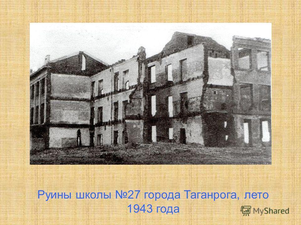 Руины школы 27 города Таганрога, лето 1943 года