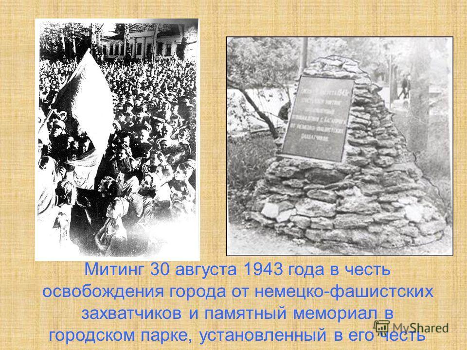 Митинг 30 августа 1943 года в честь освобождения города от немецко-фашистских захватчиков и памятный мемориал в городском парке, установленный в его честь