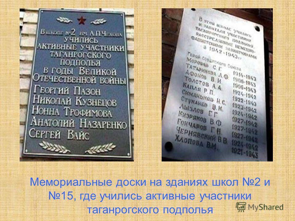 Мемориальные доски на зданиях школ 2 и 15, где учились активные участники таганрогского подполья