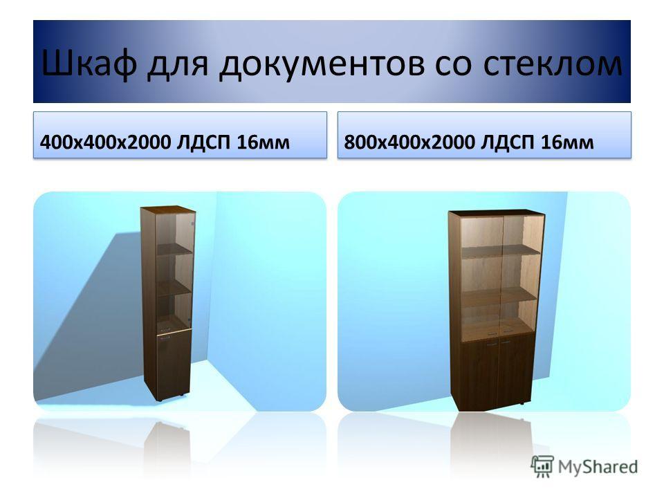 Шкаф для документов со стеклом 400х400х2000 ЛДСП 16мм 800х400х2000 ЛДСП 16мм