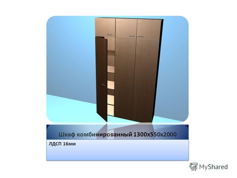 Шкаф комбинированный 1300х550х2000 ЛДСП 16мм