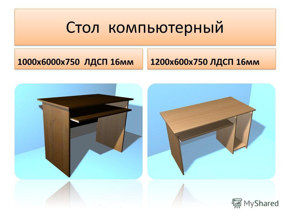 Стол компьютерный 1000х6000х750 ЛДСП 16мм 1200х600х750 ЛДСП 16мм