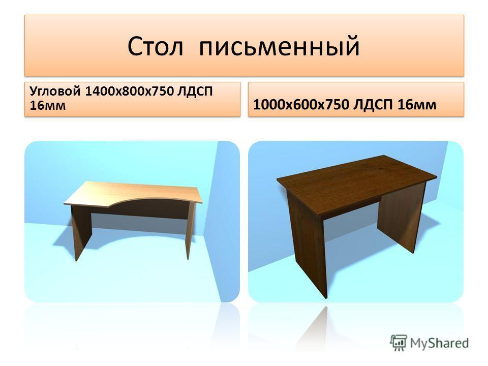 Стол письменный Угловой 1400х800х750 ЛДСП 16мм 1000х600х750 ЛДСП 16мм
