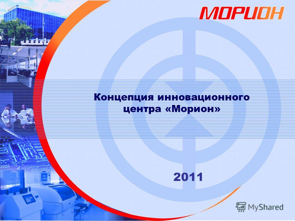 Концепция инновационного центра «Морион» 2011