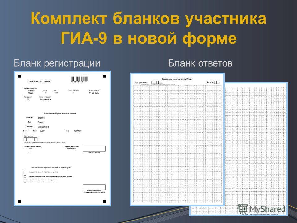 Комплект бланков участника ГИА-9 в новой форме Бланк регистрацииБланк ответов