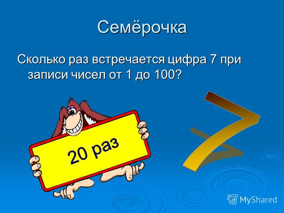 Семёрочка Сколько раз встречается цифра 7 при записи чисел от 1 до 100?