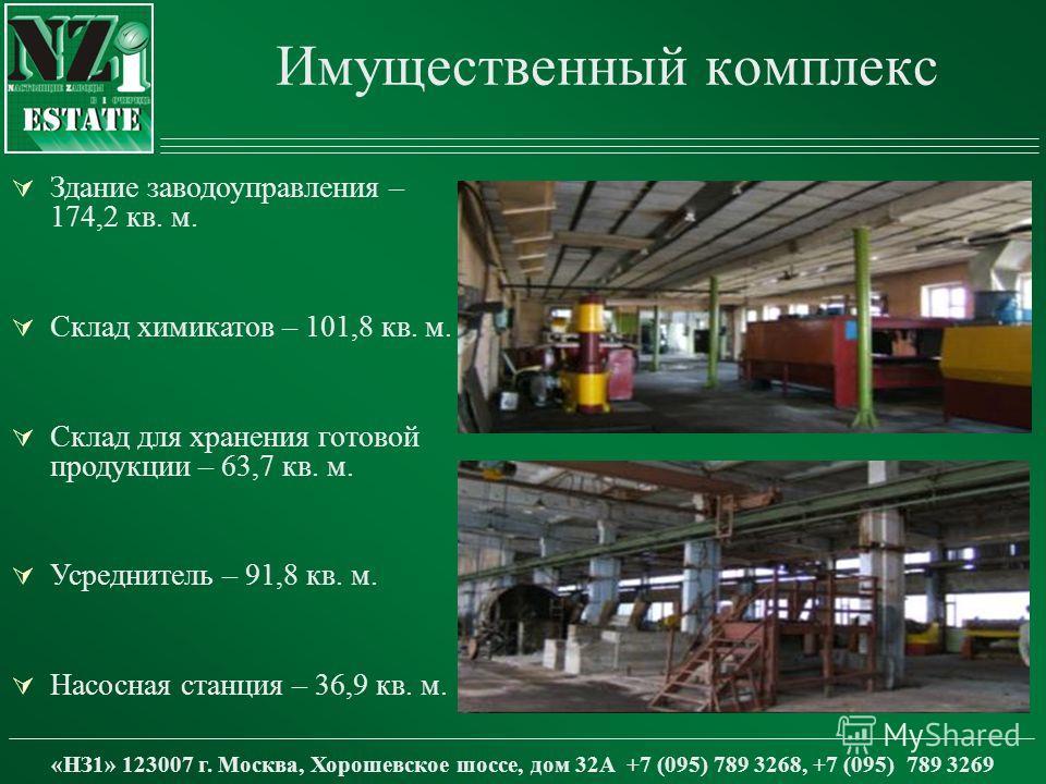 Здание заводоуправления – 174,2 кв. м. Склад химикатов – 101,8 кв. м. Склад для хранения готовой продукции – 63,7 кв. м. Усреднитель – 91,8 кв. м. Насосная станция – 36,9 кв. м. «НЗ1» 123007 г. Москва, Хорошевское шоссе, дом 32А +7 (095) 789 3268, +7