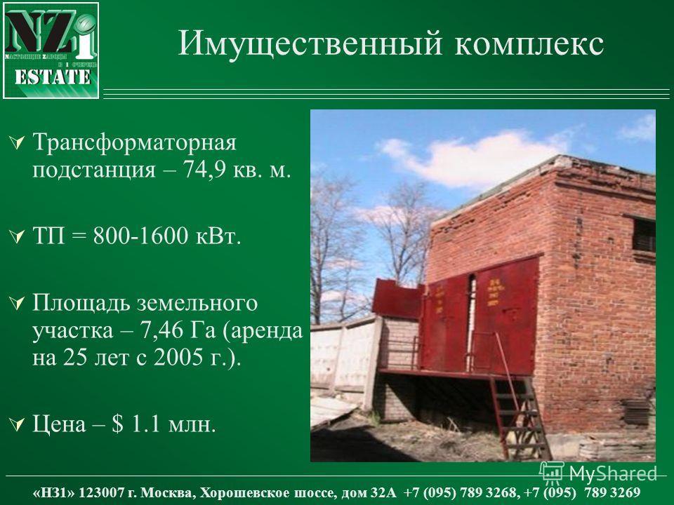 Трансформаторная подстанция – 74,9 кв. м. ТП = 800-1600 кВт. Площадь земельного участка – 7,46 Га (аренда на 25 лет с 2005 г.). Цена – $ 1.1 млн. «НЗ1» 123007 г. Москва, Хорошевское шоссе, дом 32А +7 (095) 789 3268, +7 (095) 789 3269 Имущественный ко