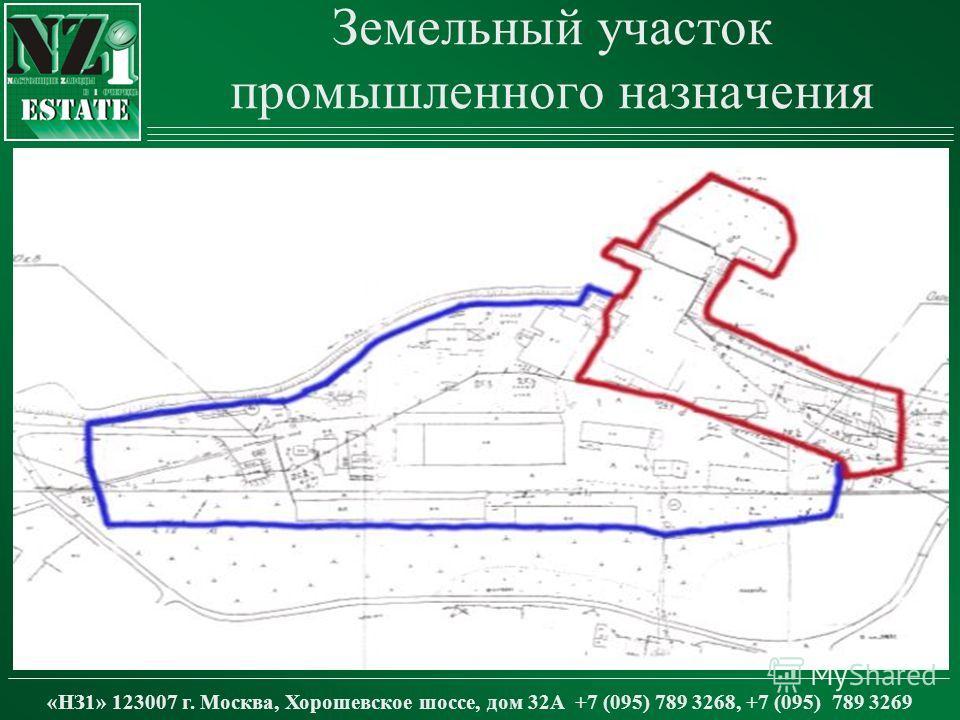 «НЗ1» 123007 г. Москва, Хорошевское шоссе, дом 32А +7 (095) 789 3268, +7 (095) 789 3269 Земельный участок промышленного назначения