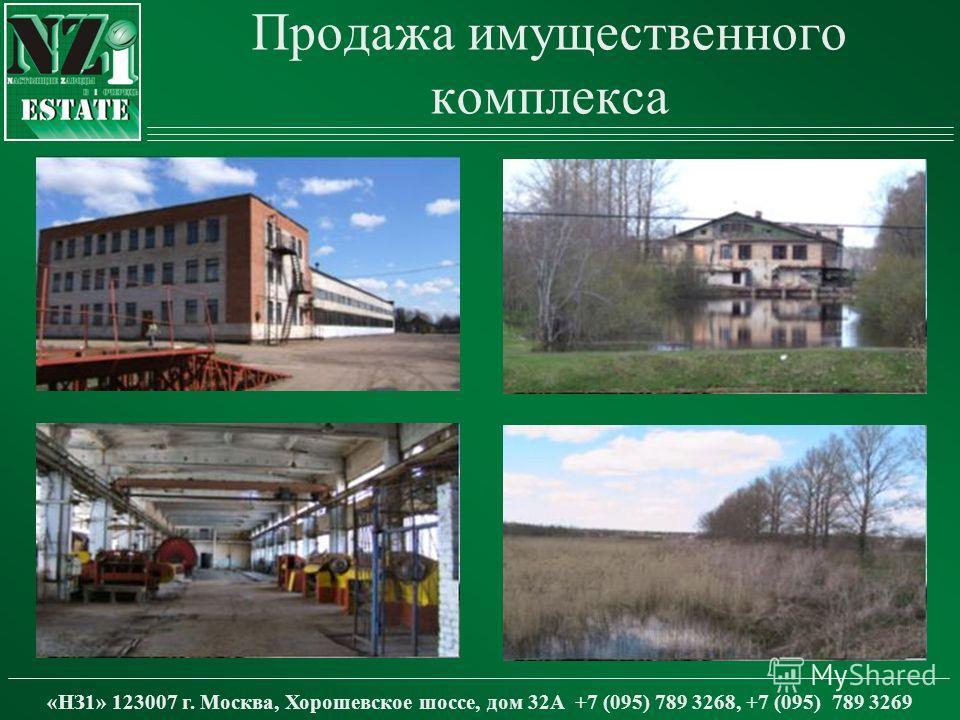 «НЗ1» 123007 г. Москва, Хорошевское шоссе, дом 32А +7 (095) 789 3268, +7 (095) 789 3269 Продажа имущественного комплекса