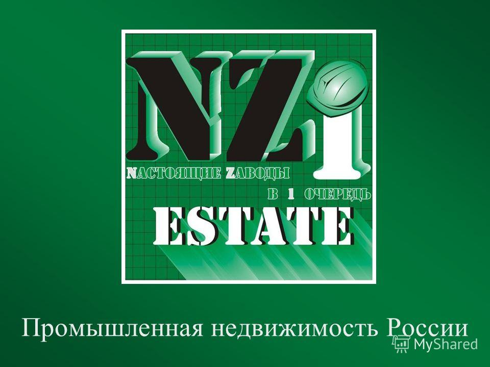 Промышленная недвижимость России