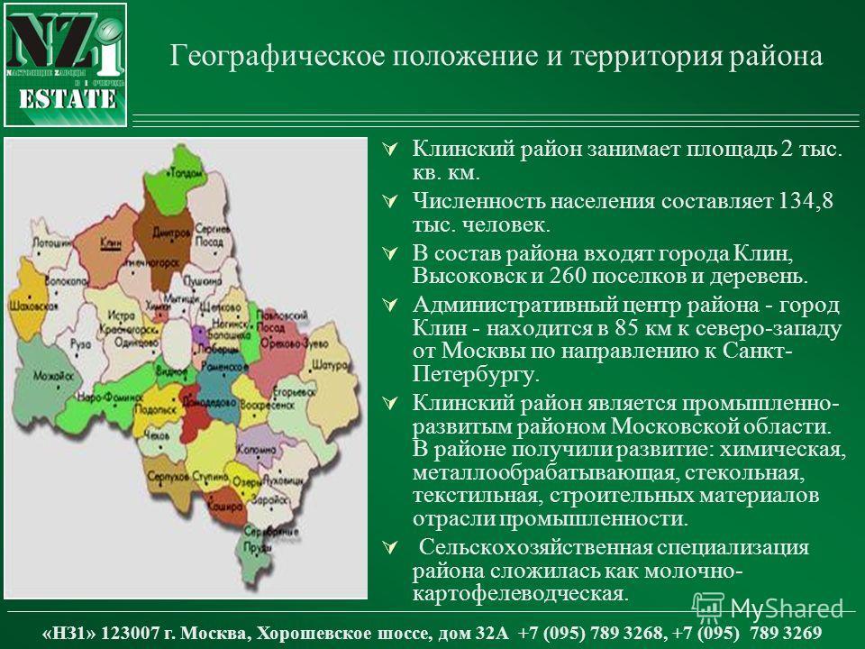 Географическое положение и территория района Клинский район занимает площадь 2 тыс. кв. км. Численность населения составляет 134,8 тыс. человек. В состав района входят города Клин, Высоковск и 260 поселков и деревень. Административный центр района -