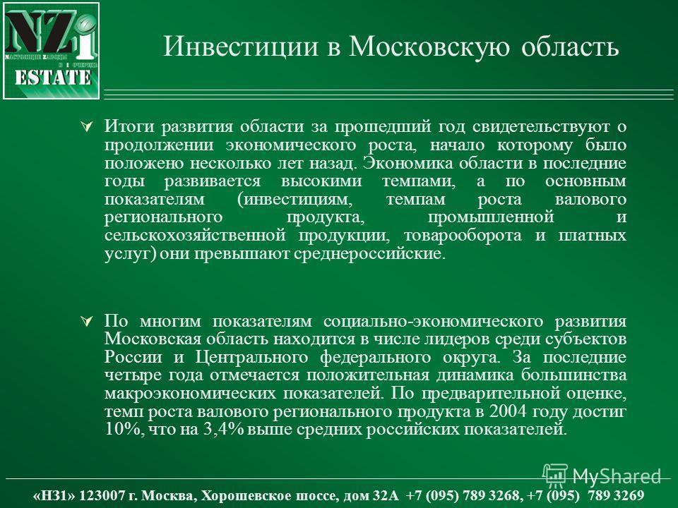 Инвестиции в Московскую область Итоги развития области за прошедший год свидетельствуют о продолжении экономического роста, начало которому было положено несколько лет назад. Экономика области в последние годы развивается высокими темпами, а по основ