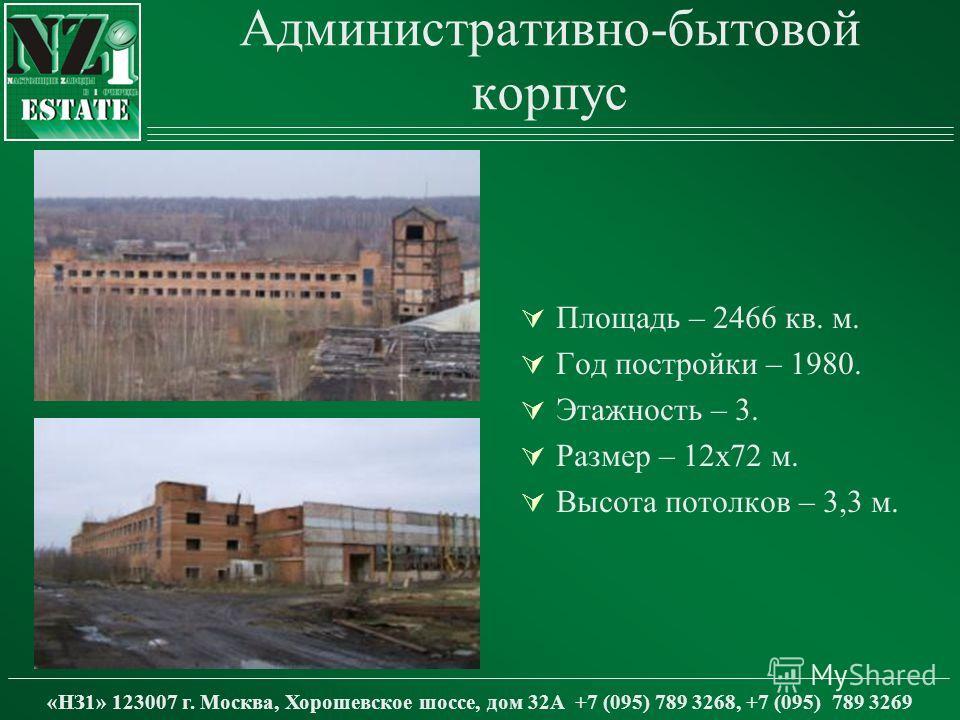 Административно-бытовой корпус Площадь – 2466 кв. м. Год постройки – 1980. Этажность – 3. Размер – 12х72 м. Высота потолков – 3,3 м. «НЗ1» 123007 г. Москва, Хорошевское шоссе, дом 32А +7 (095) 789 3268, +7 (095) 789 3269